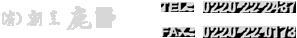 (有)割烹鹿野 TEL:0220-22-2437 FAX:0220-22-0173